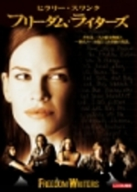 Freedomwriters2
